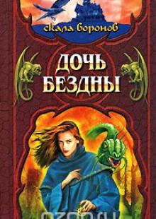 Обложка книги  - Дочь Бездны. Книга 2
