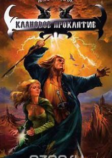 Обложка книги  - Клановое проклятие