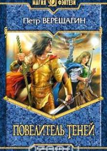 Обложка книги  - Повелитель Теней