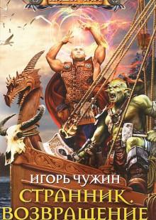 Обложка книги  - Странник. Возвращение
