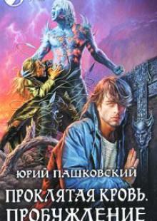 Обложка книги  - Проклятая кровь. Пробуждение