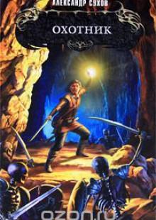 Обложка книги  - Охотник