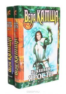 Обложка книги  - Башня ярости (комплект из 2 книг)