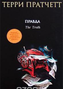 Обложка книги  - Правда