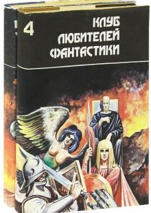 Обложка книги  - Многоярусный мир (комплект из 2 книг)