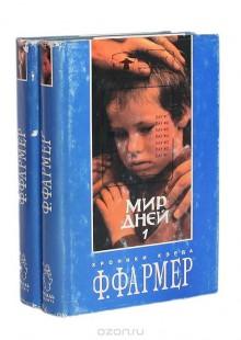 Обложка книги  - Мир дней (комплект из 2 книг)