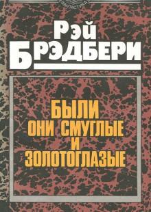 Обложка книги  - Были они смуглые и золотоглазые