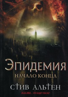 Обложка книги  - Эпидемия. Начало конца