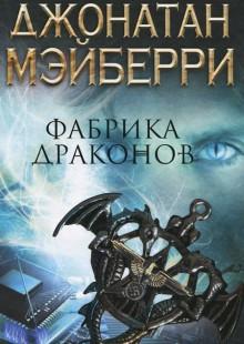 Обложка книги  - Фабрика драконов