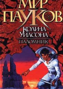 Обложка книги  - Паломник