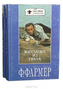 Обложка книги  - Сага о Мире Реки (комплект из 2 книг)