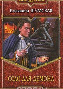 Обложка книги  - Соло для демона