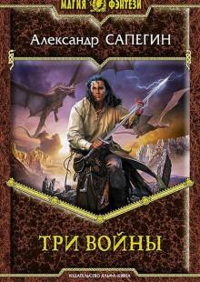 Обложка книги  - Три войны