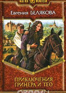 Обложка книги  - Приключения Гринера и Тео