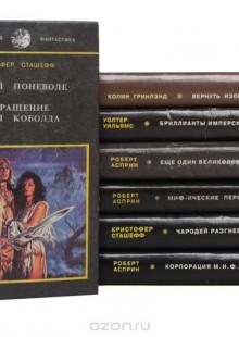 Обложка книги  - Серия «Коллекционная фантастика» (комплект из 7 книг)