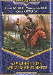 Обложка книги  - Алмазные горы. Души нижних миров