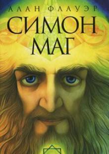 Обложка книги  - Симон Маг