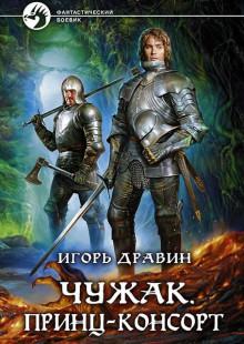 Обложка книги  - Чужак. Принц-консорт