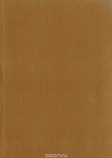 Обложка книги  - Многоярусный мир