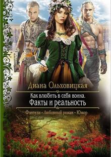 Обложка книги  - Как влюбить в себя воина. Факты и реальность