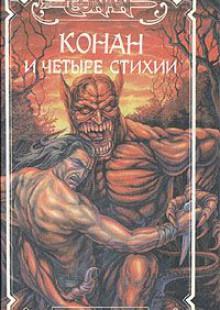 Обложка книги  - Конан и четыре стихии