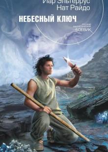 Обложка книги  - Небесный ключ