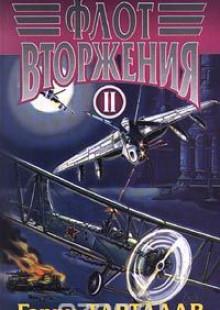 Обложка книги  - Флот вторжения. В 2 томах. Том II