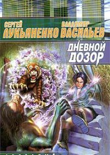 Обложка книги  - Дневной Дозор