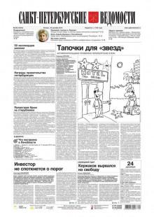 Обложка книги  - Санкт-Петербургские ведомости 242-2015