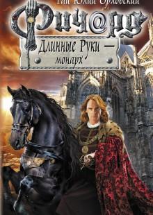 Обложка книги  - Ричард Длинные Руки – монарх