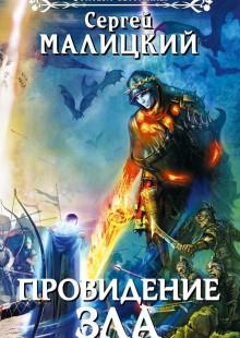 Обложка книги  - Провидение зла