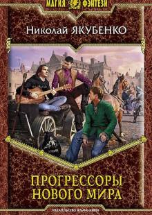 Обложка книги  - Прогрессоры нового мира