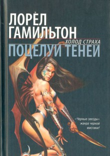Обложка книги  - Поцелуй теней