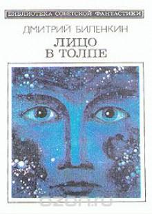 Обложка книги  - Лицо в толпе