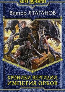 Обложка книги  - Хроники Вергилии. Империя орков
