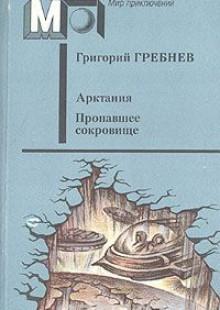 Обложка книги  - Арктания. Пропавшее сокровище
