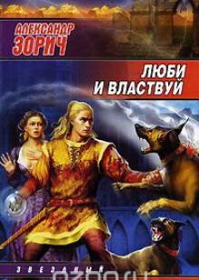 Обложка книги  - Люби и властвуй