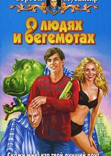 Обложка книги  - О людях и бегемотах