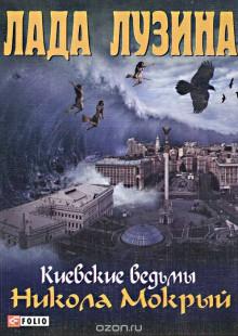 Обложка книги  - Никола Мокрый