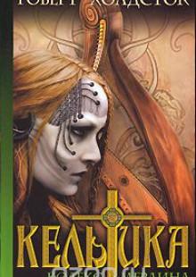 Обложка книги  - Кельтика