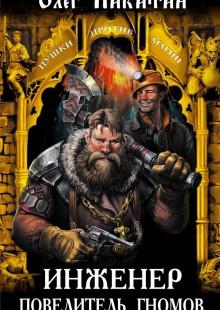 Обложка книги  - Инженер – повелитель гномов