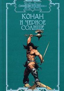 Обложка книги  - Конан и черное солнце