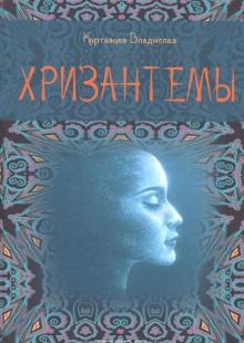 Обложка книги  - Хризантемы