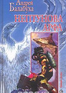 Обложка книги  - Нептунова арфа