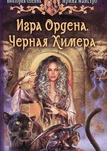 Обложка книги  - Игра Ордена. Черная Химера