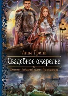 Обложка книги  - Свадебное ожерелье: роман. Гринь А.Г.