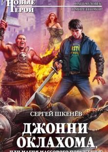 Обложка книги  - Джонни Оклахома, или Магия массового поражения