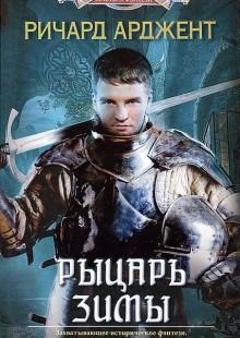 Обложка книги  - Рыцарь зимы