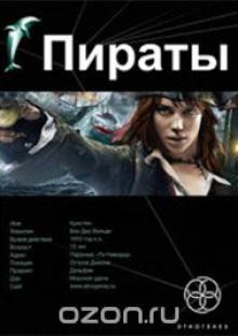 Обложка книги  - Пираты. Книга 1. Остров Демона