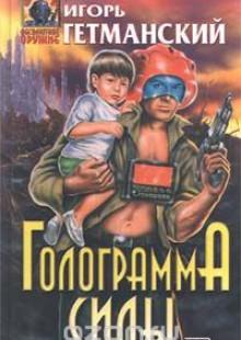 Обложка книги  - Голограмма силы